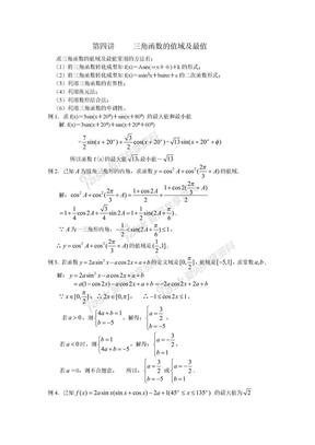 三角函数的值域及最值.doc