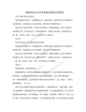 法制宣传日中小学升旗宣誓仪式宣誓词.doc