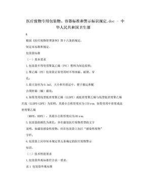 医疗废物专用包装物、容器标准和警示标识规定.doc - 中华人民共和国卫生部.doc
