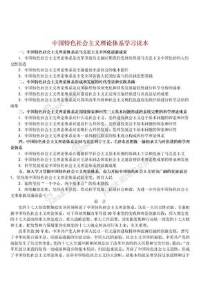 中国特色社会主义理论体系学习读本.doc