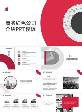 时尚商务风活动策划PPT模板