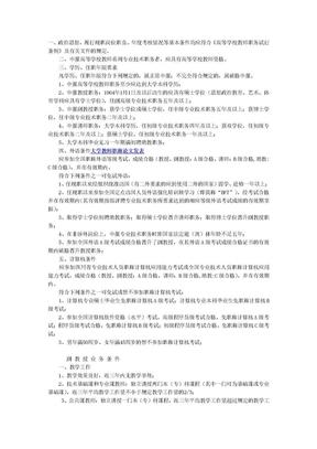 四川大学副教授任职条件,四川大学教师职称论文发表.doc