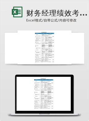 财务经理绩效考核表excel表格模板.xls