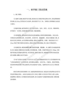冬雨季施工技术措施.doc