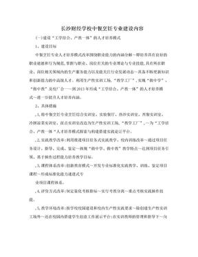 长沙财经学校中餐烹饪专业建设内容.doc