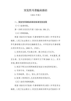 突发性耳聋临床路径(2011年版).doc