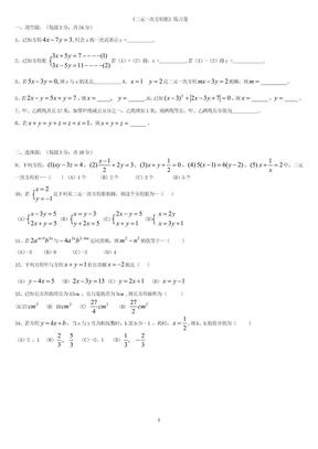 《二元一次方程组》练习卷.doc