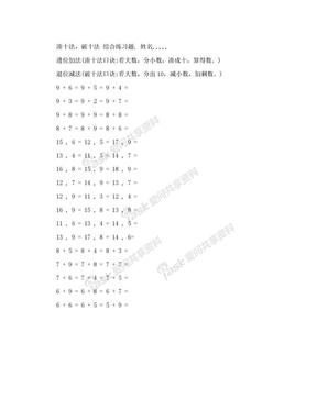 凑十法破十法综合练习题 (1).doc