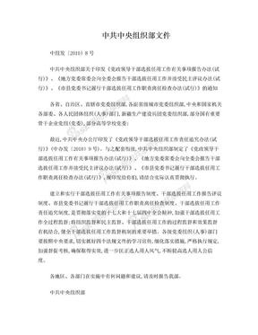 中共中央组织部文件(中组发〔2010〕8号).doc