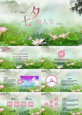 七夕情人节浪漫中国风唯美实用PPT模板
