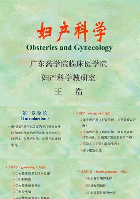 女性生殖系统解剖(02-8)3)第一章第二章.ppt