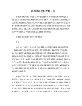 新疆经济发展现状分析.doc