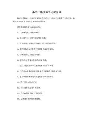 小学三年级语文句型练习.doc