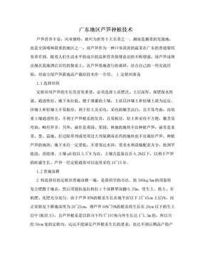 广东地区芦笋种植技术.doc
