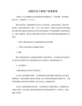 改制企业土地资产处置政策.doc