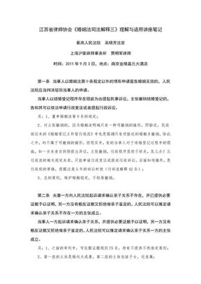 《婚姻法司法解释三》理解与适用讲座笔记.doc
