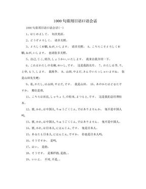 1000句常用日语口语会话.doc