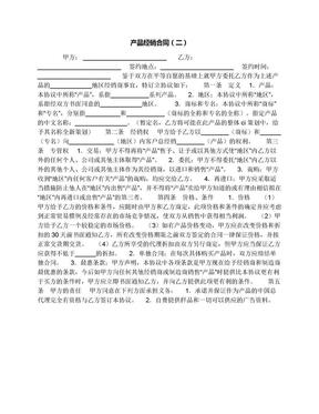 产品经销合同(二).docx