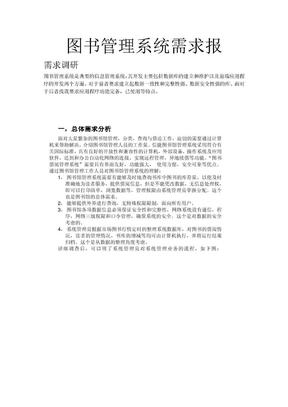 图书管理系统需求分析报告.docx