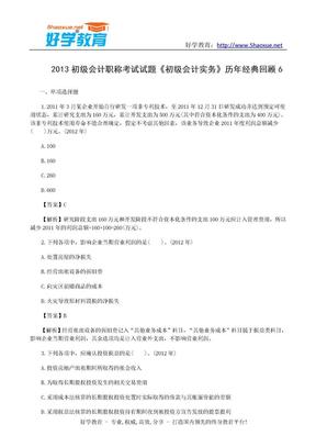 2013初级会计职称考试试题《初级会计实务》历年经典回顾 6.doc