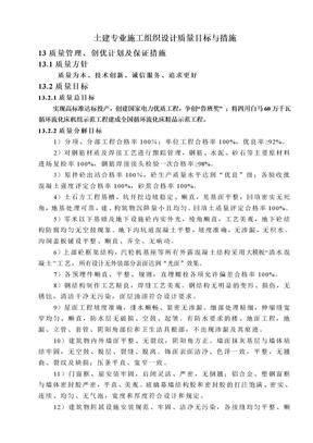 13.土建施设质量目标与措施.doc