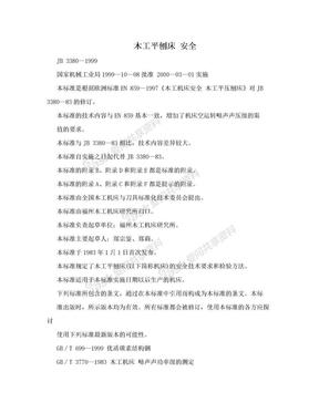 木工平刨床  安全.doc