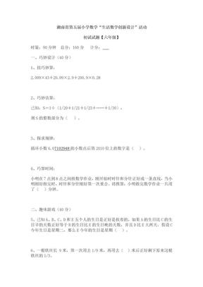 湖南省第五届小学数学竞赛试题.doc