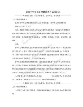 盆泉小学学生心理健康教育活动记录.doc