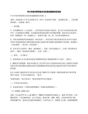 中小学美术教师基本功比赛试题集锦及答案.docx