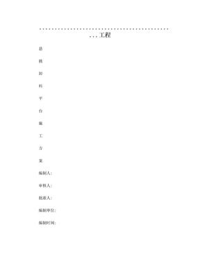 卸料平台施工方案.doc