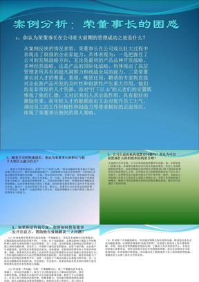 案例分析:荣董事长的困惑.ppt