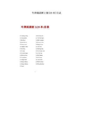 牛津阅读树2级(29本)目录.doc