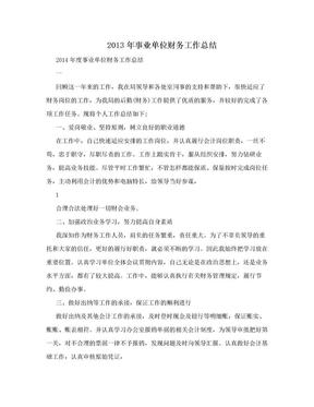 2013年事业单位财务工作总结.doc
