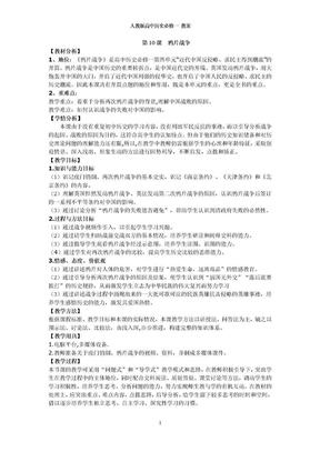 人教版高中历史必修一第10课鸦片战争教案.doc