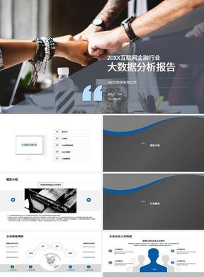 蓝灰色商务数据报表PPT模板.pptx