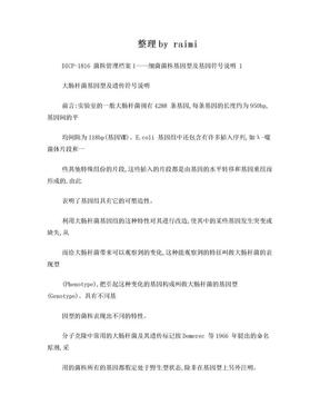 大肠杆菌基因型及遗传符号说明.doc