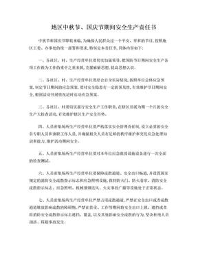 中秋节、国庆节期间安全生产责任书.doc