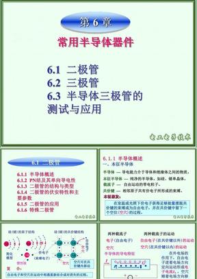电工电子技术课件 963_25第6章.ppt