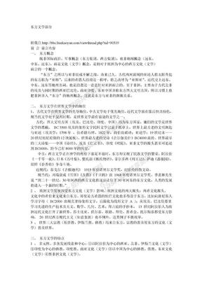 东方文学部分.doc