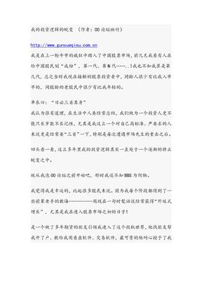 (精华资料)118我的投资逻辑的蜕变.doc