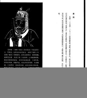 书法《岳阳楼记》康熙 .pdf