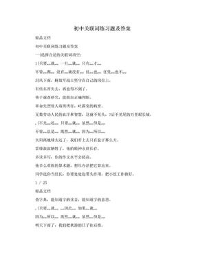 初中关联词练习题及答案.doc