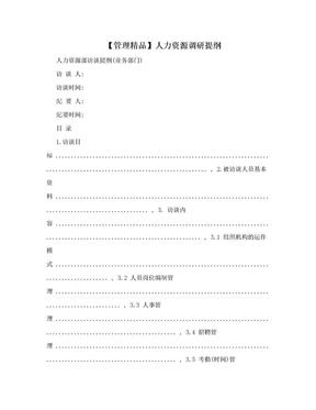 【管理精品】人力资源调研提纲.doc