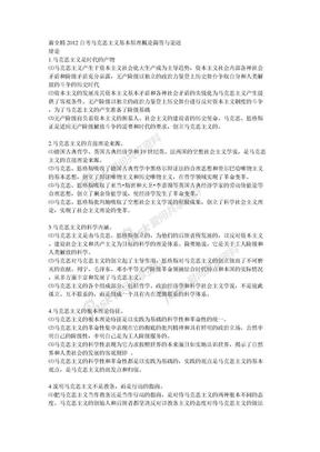 马原最新马简答题与论述题.doc