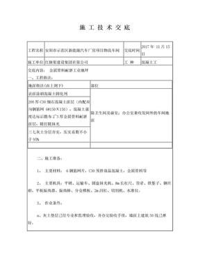 金属骨料耐磨地坪技术交底.doc