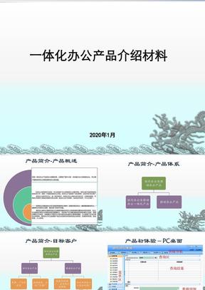 一体化办公产品介绍材料.ppt