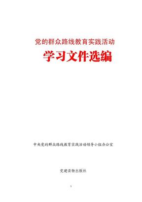 党的群众路线教育实践活动学习文件.pdf