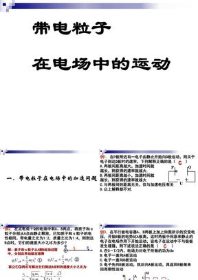 高三带电粒子在电场中运动(学生).ppt