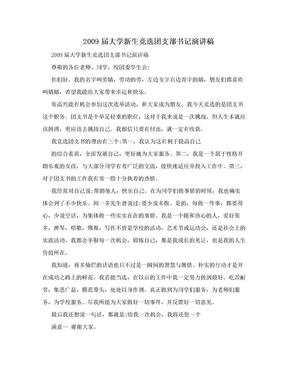 2009届大学新生竞选团支部书记演讲稿.doc