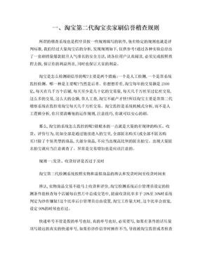 淘宝二代稽查系统内幕解读.doc